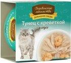 Деревенские Лакомства 80 гр./Консервы для кошек Тунец с креветкой в соусе