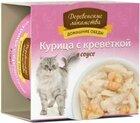 Деревенские Лакомства 80 гр./Консервы для кошек Курица с креветкой в соусе