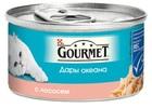 Gourmet 85 гр./Гурме ДАРЫ ОКЕАНА консервы для кошек с лососем