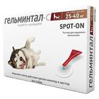 Гельминтал-С//капли от гельминтов для собак весом 25-40 кг