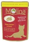 Molina 100 гр./Молина Влажный корм (пауч) для котят Цыпленок в соусе