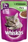 Whiskas 85 гр./Вискас консервы в фольге для кошек старше 8 лет Рагу с ягненком
