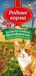 Родные Корма лакомство для кошек Заморские колбаски Франкфуртские с уткой и пророщенным овсом 1x3