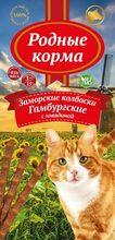 Родные Корма лакомство для кошек  Заморские колбаски Гамбургские с говядиной 1x3