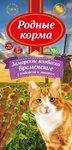 Родные Корма лакомство для кошек Заморские колбаски Бременские с индейкой с ливером 1x3