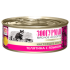 Зоогурман 100 гр./Консервы мясное ассорти для кошек Телятина с языком