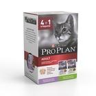 Pro Plan Delicat 4+1 по85 гр./Проплан промо-набор для кошек с чувствительным пищеварением