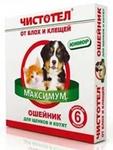 Чистотел Максимум//ошейник от блох и клещей для щенков и котят 45 см