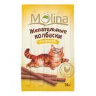 Molina 36 гр./Молина Жевательные колбаски для кошек с курицей