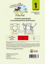 Попона для кошки фланелевая  №1 малая VitaVet