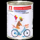 Зоогурман 350гр./Консервы для собак Вкусные потрошки телятина+язык