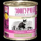 Зоогурман 250 гр./Консервы мясное ассорти для кошек Говядина с ягненком