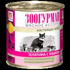 Зоогурман 250 гр./Консервы мясное ассорти для кошек Телятина с языком
