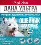 Дана Ультра//Ошейник противопаразитарный для мелких собак и щенков 40 см