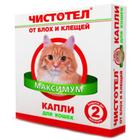Чистотел Максимум//капли от блох и клещей для кошек 2 пипетки