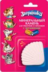 Зверюшки/Минеральный камень с витаминами лакомство для грызунов и кроликов