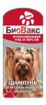 БиоВакс 250 мл./Шампунь для собак породы Терьер с экстрактами барбариса и календулы + маслом чайного дерева