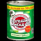 Зоогурман 970 гр./Консервы для собак Большая миска телятина с рубцом