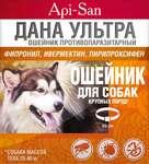 Дана Ультра//Ошейник противопаразитарный для крупных собак 80 см