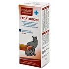 Гепатолюкс суспензия для кошек 25мл./Препарат на натуральной основе для лечения и профилактики заболеваний печени