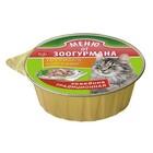 Зоогурман 125 гр./Консервы меню от зоогурмана для кошек Говядина традиционная