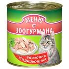 Зоогурман 250 гр./Консервы меню от зоогурмана для кошек Говядина традиционная