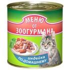 Зоогурман 250 гр./Консервы меню от зоогурмана для кошек Индейка по домашнему (индейка с печенью)