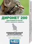 Диронет 200 д/кошек и котят  1таблетка(уп.10шт)