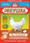 Рябушка//витаминно-минеральная добавка для кур несушек и другой домашней птицы уп. 150 г