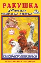 Ракушка морская//кормовая добавка для домашних птиц и голубей 350 г
