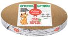 РОДНЫЕ МЕСТА Пень берёзовый H 2,5 см D 35 см когтеточка большая гофрокартон с пропиткой кошачьей м