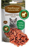 Деревенские лакомства/Лакомство для кошек Ломтики ягненка нежные