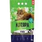 Котяра наполнитель для кошек 10 л..комкующийся с активированным углем