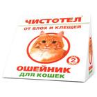 Чистотел//ошейник Домик от блох и клещей для кошек 35 см