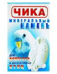 Чика/Минеральный камень для попугаев и декоративных птиц