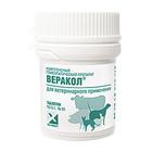 Веракол 0.1 мг 50 таблеток