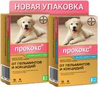 Bayer Прококс суспензия антигельминтик для собак и щенков 7,5 мл.