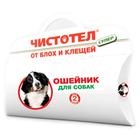 Чистотел//ошейник Супер от блох и клещей для собак 65 см