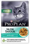 Pro Plan Sterilised 85 гр./Проплан консервы для стерелизованных кошек Океаническая рыба в соусе