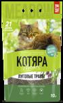 Котяра 10 л./Наполнитель для кошек комкующийся Луговые травы