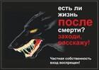 """Дарэлл 0022/291014/Табличка """"Есть ли жизнь после смерти?"""""""