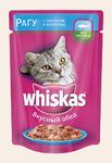 Whiskas 85 гр./Вискас консервы в фольге для кошек Рагу с лососем и форелью