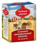 Родные корма солевой камень для декоративных грызунов 45 гр.