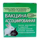 Вакцина 1 ампула (10 доз)/ Против миксоматоза и ВГБК кроликов ассоциированная сухая