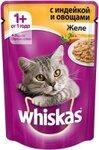 Whiskas 85 гр./Вискас консервы в фольге для кошек Желе индейка с овощами