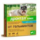Дронтал Плюс/Таблетки от гельминтов для собак - 1 таблетка