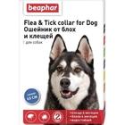 Beaphar Flea&Tick  65 см./Беафар ошейник для собак от блох и клещей синий