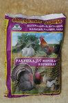 Ракушка морская//кормовая добавка для домашних птиц и голубей 1 кг