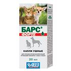 Барс Форте//капли ушные для собак и кошек 20 мл