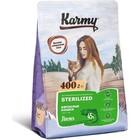 Karmy Sterilized Cat 400 гр./Сухой корм Лосось для стерилизованных кошек